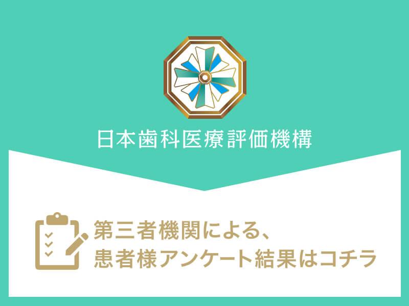 渋谷宮益坂でおすすめの歯医者、渋谷宮益坂歯科の評判と口コミ